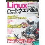 Linuxkaizou2_2