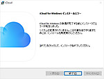 Icloud_for_windows_install