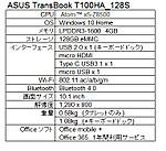 Transbook_t100ha_128s_2